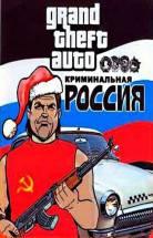 GTA: Криминальная Россия скачать торрент скачать